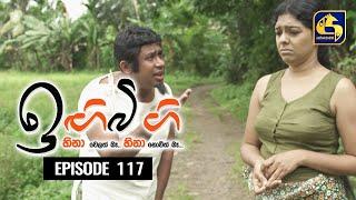 IGI BIGI Episode 117 || ඉඟිබිඟි  || 17th JULY 2021 Thumbnail
