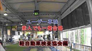 ユーザー車検 素人でも一発合格 陸運局・軽自動車検査協会へ行こう! thumbnail