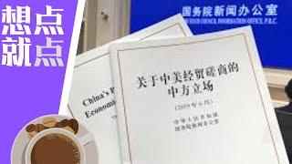 想点就点 | 美国具体要求中国做什么,中方白皮书如何说的?(何频:20190602)