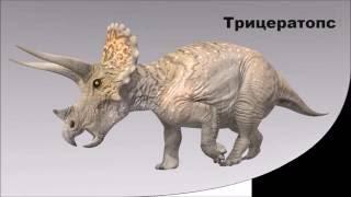 Учим динозавров. Травоядные динозавры