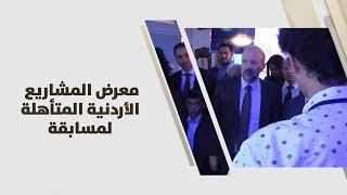 """معرض المشاريع الأردنية المتأهلة لمسابقة """"إنتل"""""""