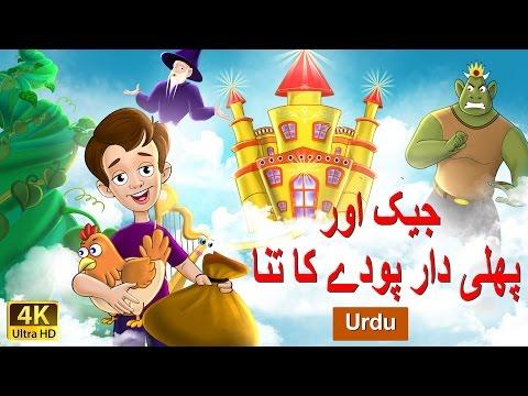 Jack and Beanstalk in Urdu - Urdu Fairy Tales - 4K UHD - اردو پریوں کی کہانیوں