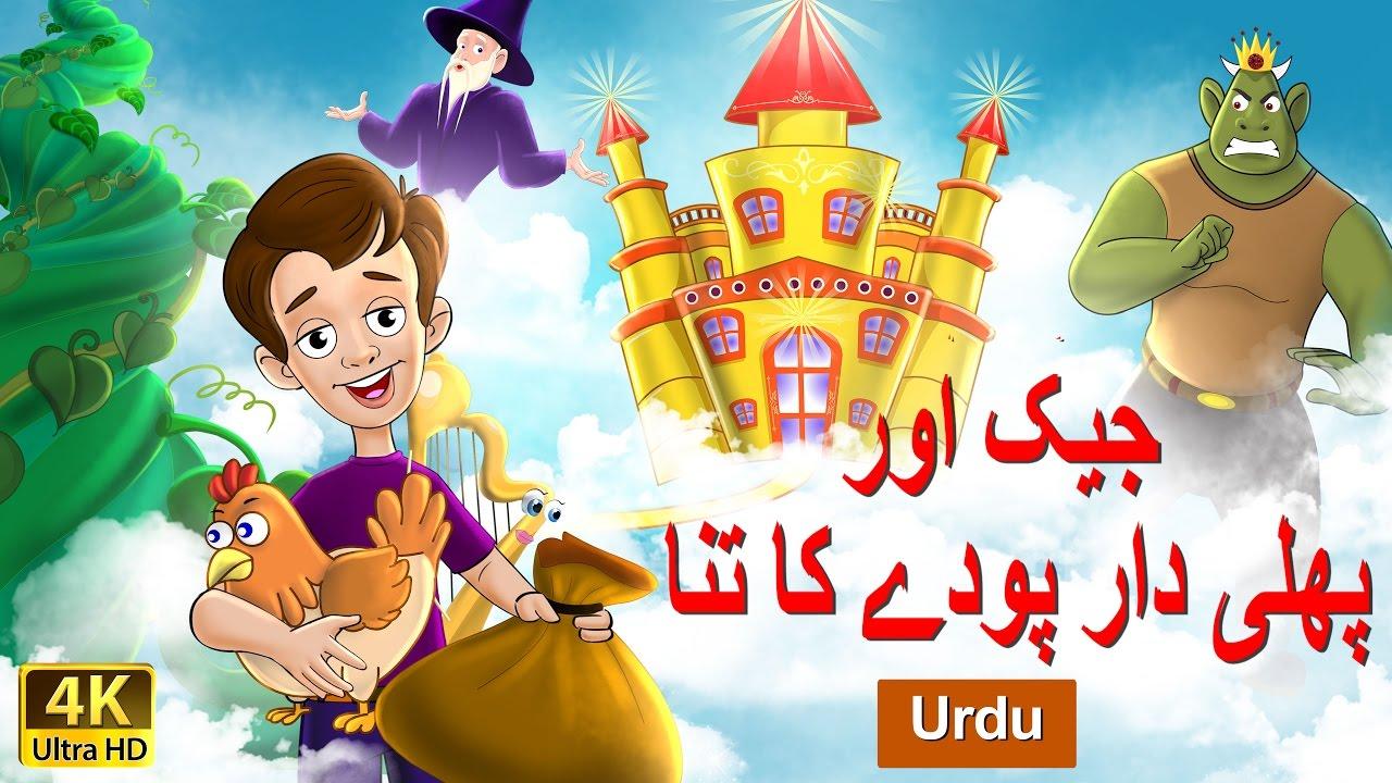 fairy tales in urdu pdf