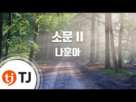 [TJ노래방] 소문 II - 나훈아 (Rumors II - Na hun ah) / TJ Karaoke