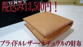 作りも上質!税込み13,500円のFUNNY ブライドルレザー・タン(ナチュラル)の二つ折り財布