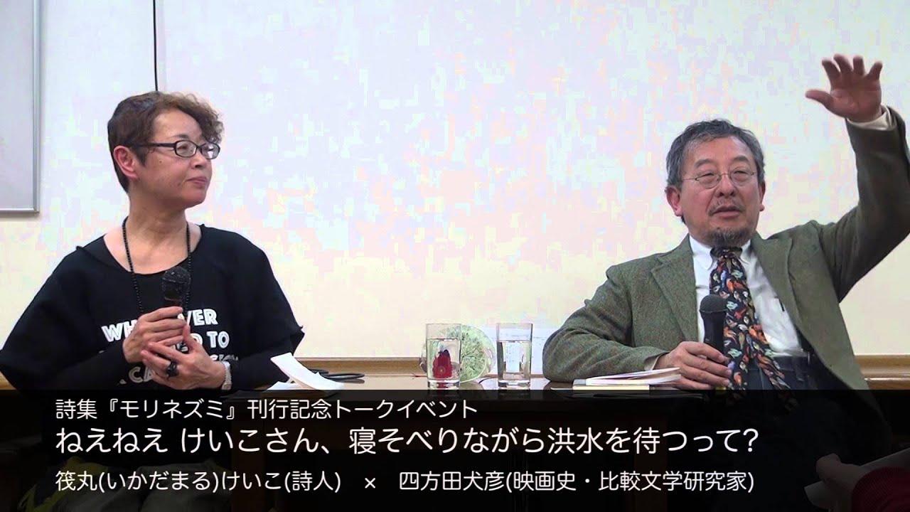 筏丸(いかだまる)けいこ(詩人)×四方田犬彦(映画史・比較文学研究家 ...