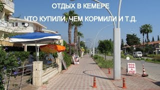 Отдых в Кемере. Отель SefikBey 3(Перезалила данное видео, т.к. в фоне играла одна известная песня :( Отзыв об отеле с фото здесь http://irecommend.ru/cont..., 2015-10-18T15:53:22.000Z)