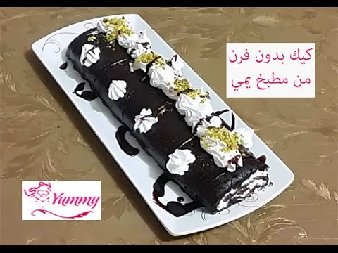 5d8291152 حلويات سهله وسريعه بدون فرن ( كيك الرول بالشيكولاته) مع مطبخ يمي ...