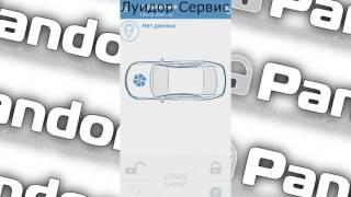 Додаток для сматртфонов Pandora pro