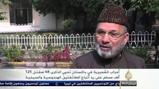 أحزاب كشميرية بباكستان تحيي ذكرى مقتل مسلمين في جامو