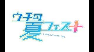 ウチの夏フェス+フレッシュ夏フェス隊