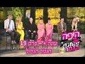 היפה והחנון   עונה 4   פרק 19