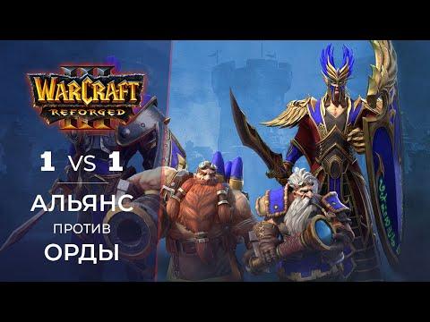 WarCraft 3 Reforged - 1 на 1 - Альянс против Орды | Бета Варкрафт 3 Рефордж
