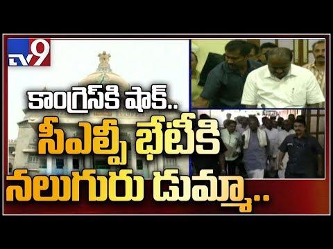 Karnataka political crisis deepens as 4 Congress MLAs skip meeting - TV9