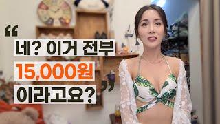베트남에서 말도 안 되는 저렴한 가격에 예쁜 비키니 구…
