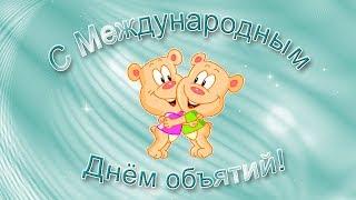 С ДНЁМ ОБЪЯТИЙ