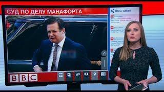 В суде по делу Манафорта всплыл след Порошенко