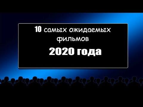 Трейлеры 10 ожидаемых фильмов 2020. НОВИНКИ КИНО. ЛУЧШИЕ ФИЛЬМЫ 2020