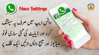 Best Way to Recover deleted Whatsapp Photos,Videos and Messages 🔥