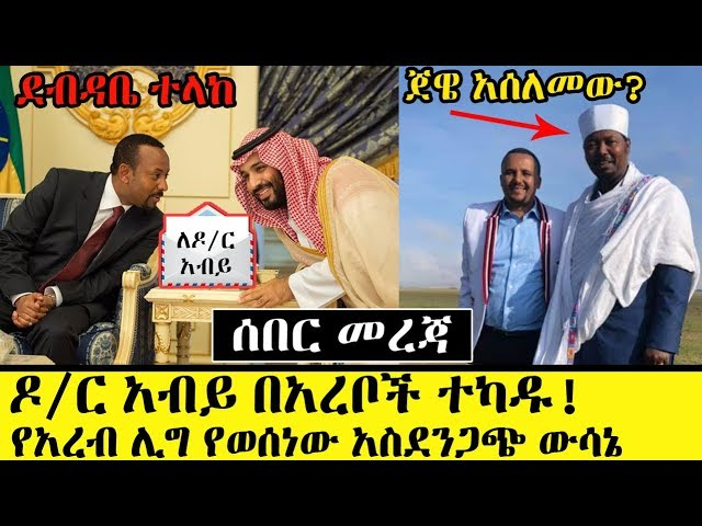 The message that Dr. Abiy received