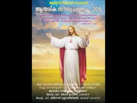 Enthoralbhuthama - Malayalam Christian Devotional Song