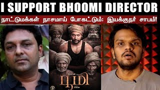 Bhoomi  film troll & Logical Explanation | Arunodhayan