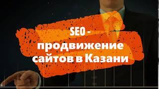 Честное сео продвижение сайтов в Казани | Компания Ситиникс | СЕО оптимизация сайтов в Каз