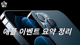 애플 10월행사 요약 정리 (아이폰12, 아이폰12미니…