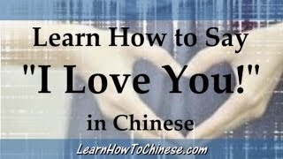 "Learn How To Say ""I Love You"" in Chinese"