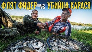 Рыбалка на флэт фидер против убийцы карася Баттл Второй выпуск
