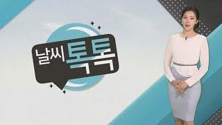 [날씨톡톡] 전국 고농도 미세먼지…중부 비 살짝 / 연합뉴스TV (YonhapnewsTV)