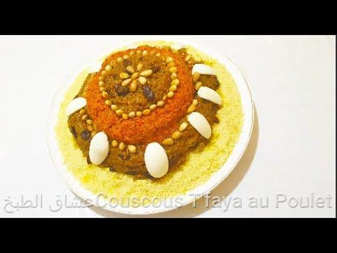 أسرار-لذة-كسكس-بالتفاية-بطريقة-مفصلة-لتحضيرسريع---#couscous-au-poulet-et-oignons-caramélisés-#tfaya