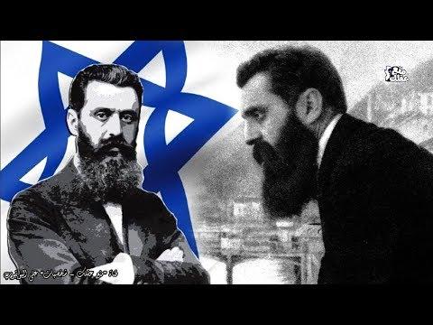 فيديو: ثيودور هرتزل - المؤسس الحقيقي لدولة الاحتلال الصهيوني (اسرائيل)