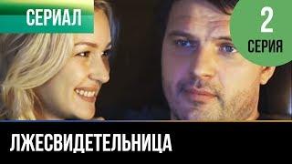 ▶️ Лжесвидетельница - 2 серия - Мелодрама | Русские мелодрамы
