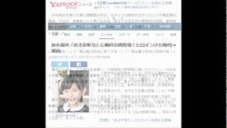 鈴木梨央「あさが来た」に異例の再登場!ヒロイン少女時代→娘役 スポニ...
