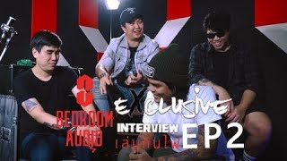 Bedroom Audio - เล่นกับไฟ [Exclusive Interview EP.2]