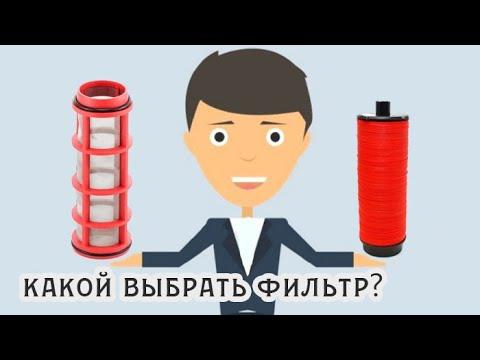 фильтр для капельного полива: Как ставить, чистить и какой выбрать  сетчатый или дисковый?