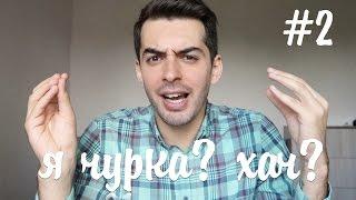 Расизм, шовинизм, межнациональные браки в России #2