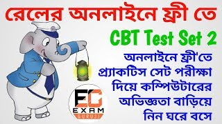 Online Free CBT Test For Railway Group D & C Practice Set 2 | রেলের অনলাইনে ফ্রী প্র্যাকটিস সেট 2018