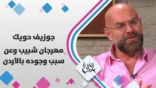 جوزيف حويك - مهرجان شبيب وعن سبب وجوده بالأردن