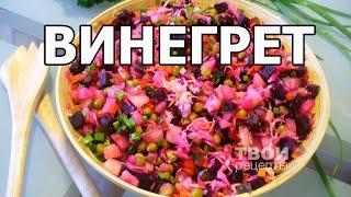 Как приготовить винегрет. Рецепт винегрета от Ивана!
