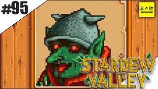 #95【三人称】鉄塔Stardew Valley【牧場SLG】