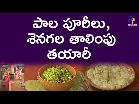 Pala Purilu   Babai Hotel   29th December 2017   Full Episode   ETV Abhiruchi
