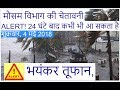 Latest News Today - Another dust storm may soon hit UP Rajasthan toll at 109 Agra worst hit
