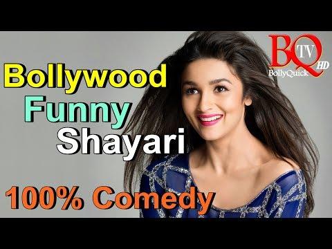 Funny Shayari Part 1  Bollywood Funny Shayari  Comedy Hindi Shayari