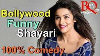 Funny Shayari (Part 1) | Bollywood Funny Shayari | Comedy Hindi Shayari