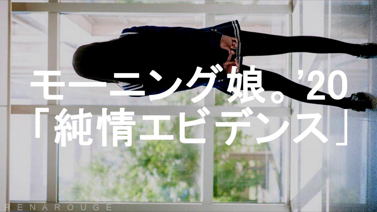 Morning Musume。'20「Junjou evidence」Short Ver. Sub español