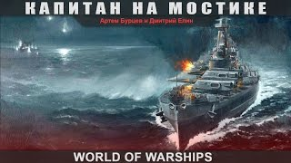 World of Warships - Капитан на мостике