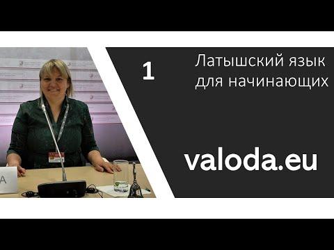 Видео уроки латышского языка