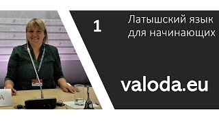 Латышский язык 1 урок